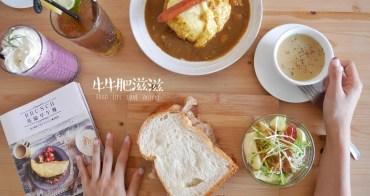 新竹下午茶│小野山山 Brunch Cafe 乾燥花咖啡廳~wifi/插座/不限時*