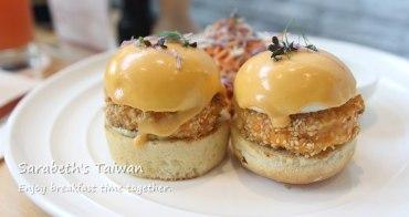 新竹美食│Sarabeth's Taiwan 新竹巨城SOGO店 甜食紐約早餐女王台灣三號店!