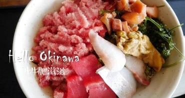 沖繩美食│古宇利島 海の家YOSHIKA本店。必吃海鮮丼、阿古豬丼、海葡萄!