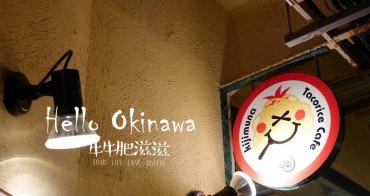 沖繩美食│Taco Rice Cafe Kijimuna。美國村排隊美食!滑嫩歐姆蛋塔可飯*