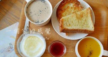 新竹早午餐│Kinfolk Cafe。就像在家吃早餐一樣怡然自得~wifi/插座/不限時*