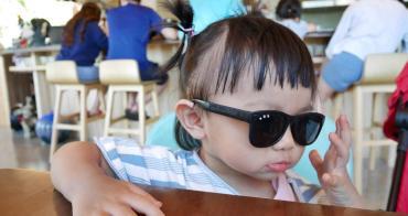 育兒│給孩子的第一副太陽眼鏡!roshambo時尚寶寶墨鏡‧親子墨鏡*