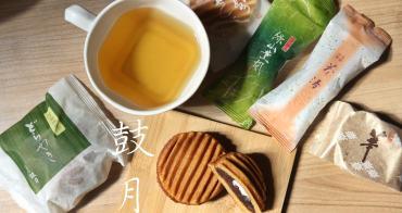鼓月京菓子處。來自京都的美味甜點‧京都必買伴手禮台灣也吃的到!