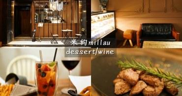 新竹美食│米約millau dessert/wine。是咖啡廳也是小酒館‧咖啡與美酒的愛恨情仇*