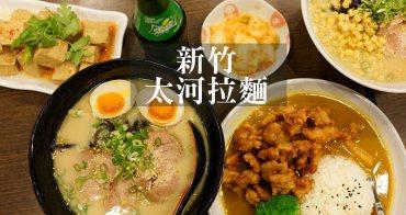 新竹美食│太河拉麵。平價日式拉麵‧進擊的湯頭與超澎拜的炸雞咖哩飯!