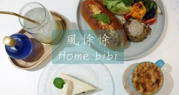 新竹下午茶│風徐徐 Home bibi。藍白色系清新咖啡廳‧輕食與甜點~wifi/插座/不限時*