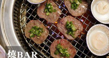 新竹美食│燒BAR 燒肉吃到飽。老饕牛排.海鮮吃到飽‧新竹市區聚餐推薦*