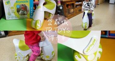 育兒│岱森城 Delsun 英國 TP TOYS 滑步彈力車。寶寶最愛的第一台車!