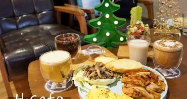 新竹下午茶│H‧Cafe 手沖咖啡/虹吸咖啡/拿鐵/手工甜點/早午餐~wifi/不限時*