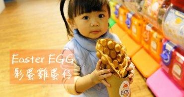 新竹美食│彩蛋雞蛋仔 Easter EGG。結合創意雞蛋仔與扭蛋‧好吃又好玩!(影片)