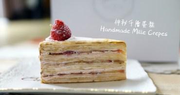 團購│神秘千層蛋糕 Handmade Mille Crepes。有錢也不一定能買到的限量甜點!