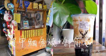 新竹下午茶│賀甲鯛魚燒+斜角巷黑糖鹿丸鮮奶。新竹巨城周邊下午茶點心!