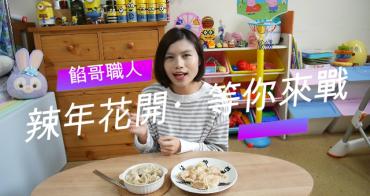 餡哥職人手工水餃「辣年花開‧等你來戰」大人限定! 吃辣挑戰初體驗(影片)