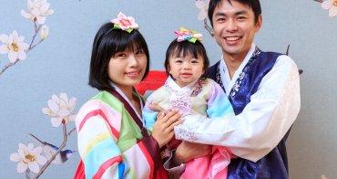 育兒│小村日和韓式抓周心得分享/注意事項。美美的寫真照片~永遠的回憶!