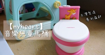 育兒│myheart音樂兒童馬桶開箱。台灣製造‧專利擬真馬桶設計‧兒童馬桶推薦!