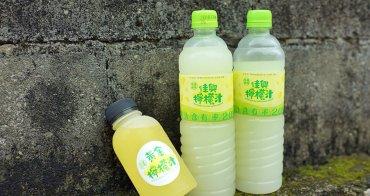 花蓮新城│佳興檸檬汁/佳興冰果室。花蓮必經之路~必買消暑好喝的檸檬汁!