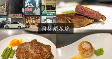 新竹美食│莉格鐵板燒。結合老師傅的精湛手藝與創新‧美味大份量的牛排鐵板燒*