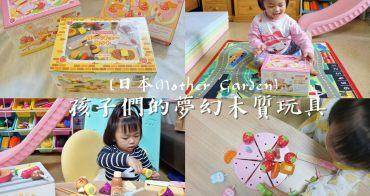 玩具開箱│日本Mother Garden木製玩具家家酒。孩子們的夢幻逸品!