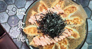 新竹美食│做食豔脆皮x煎餃金山街總店。創意口味冰花煎餃,吃過一次足矣*