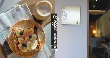 台北大同區│城西時光Childish。台北車站周邊‧充滿質感的平價咖啡廳!