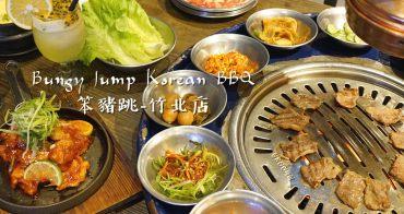 新竹竹北│笨豬跳韓式燒肉 Bungy Jump Korean BBQ 竹北店。專人烤肉吃爽爽!