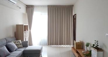 新家日記#2│選對窗簾立刻提升家居顏值!屋之簾 窗簾-美學設計/壁紙/塑膠地板*