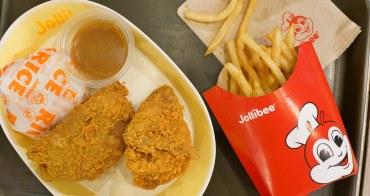 2019菲律賓蘇比克灣│必吃Jollibee。菲律賓的國民美食‧隨處可見的連鎖速食店*