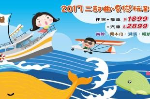 2017 二部曲-夏戀玩到瘋