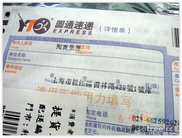 [教學]淘寶購物全攻略(三):7-11超商取貨、開箱評價