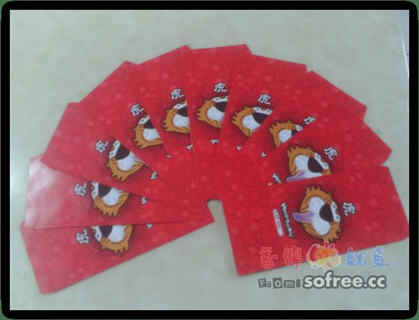 【新年快乐】看树狗小白寄来的虎年红包袋!