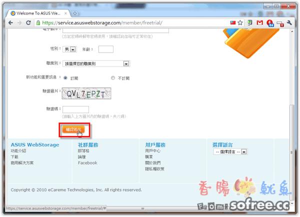 [免費]ASUS WebStorage 雲端儲存空間,支援檔案同步、跨平台使用!