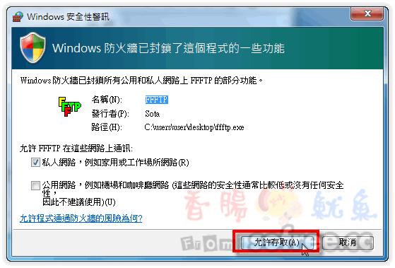 FFFTP 免安裝中文版的輕巧FTP軟體