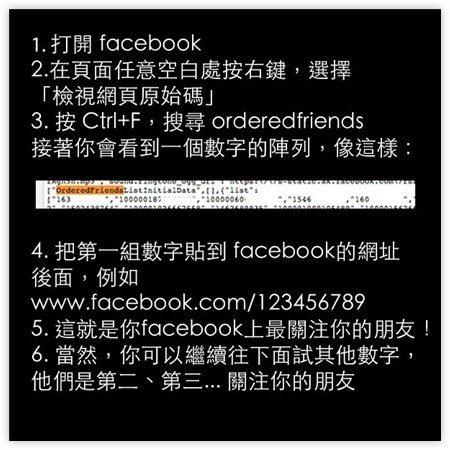 Facebook暗藏玄機,「按一下」找出臉書上最關心你的人?