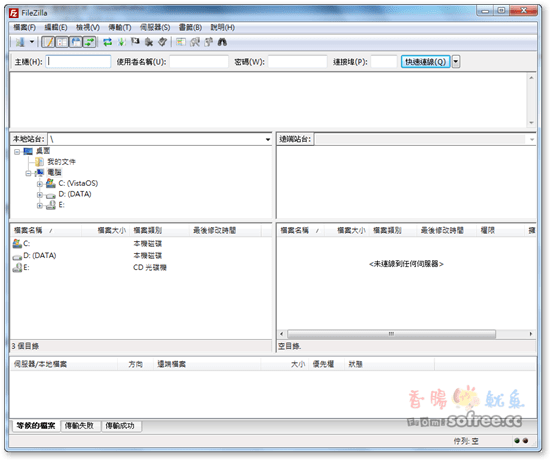 FileZilla Portable 功能超齊全的免費FTP軟體 (免安裝版)