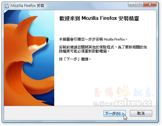 免費下載 Firefox 火狐瀏覽器