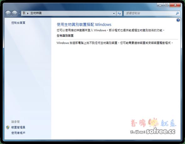 酷!16種的Windows7的「GodMode」上帝模式?