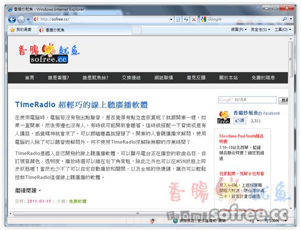 [下載]Internet Explorer 9 正式版,瀏覽速度更快!