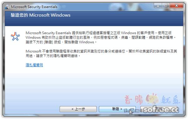 [下載]MSE微軟的免費防毒軟體中文版(Microsoft Security Essentials )
