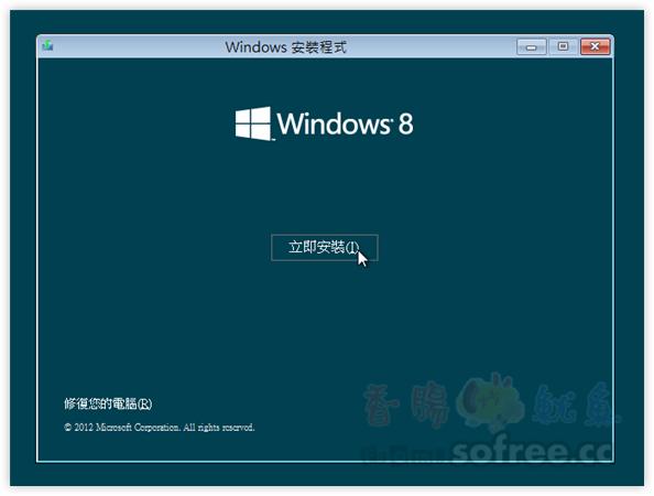 [免費下載]Windows 8 Release Preview  繁體中文版