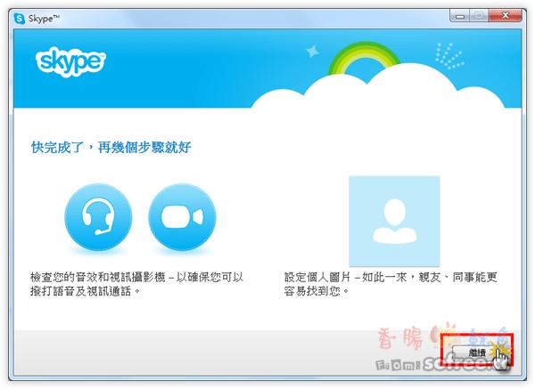 [教學]如何在Skype上使用MSN整合登入?