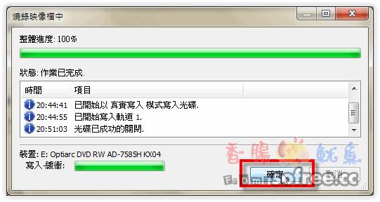 [下載]InfraRecorder 免費燒錄軟體