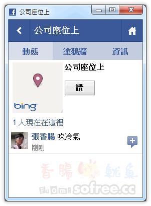 免iPhone、Android,用電腦進行Facebook地標打卡!
