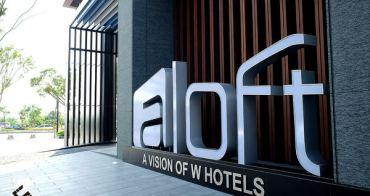 北投雅樂軒 Aloft Beitou ★ W Hotel 旗下輕時尚酒店, 來耍廢、暢飲 wxyz bar