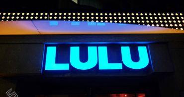 《LULU義大利餐廳》:20年老店,激烈餐廳生死鬥中留存下來的贏家?