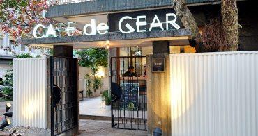 用歲月的齒輪翻閱記憶:CAFE de GEAR 中正紀念堂站 老宿舍咖啡