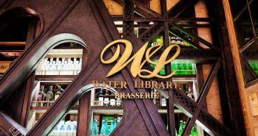 傳說中必訪法式料理 in 曼谷。Water Library Brasserie at Central Embassy