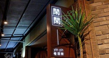 探索餐酒新風潮,中西混血的感官盛宴 ☆ 閑閑餐酒館