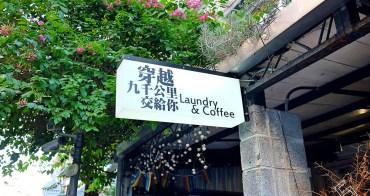 悠然於世外,風格獨特的散策咖啡館 ★ 穿越九千公里交給你 Laundry & Coffee