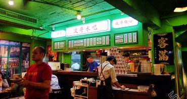 復刻經典,品嚐香港人的浪漫與鄉愁《波記茶餐廳》東區老牌茶餐廳推薦
