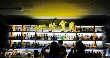 麻將靠人品,喝酒要認命【CHENDU 94】西門町特色酒吧